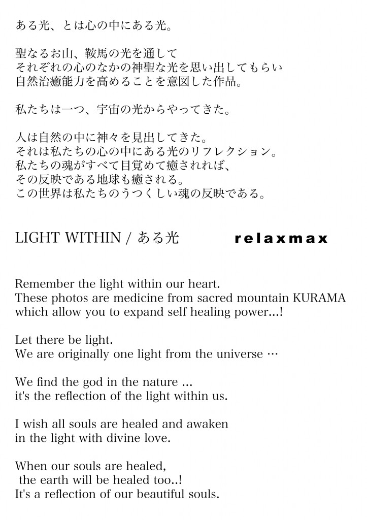 lightwithin